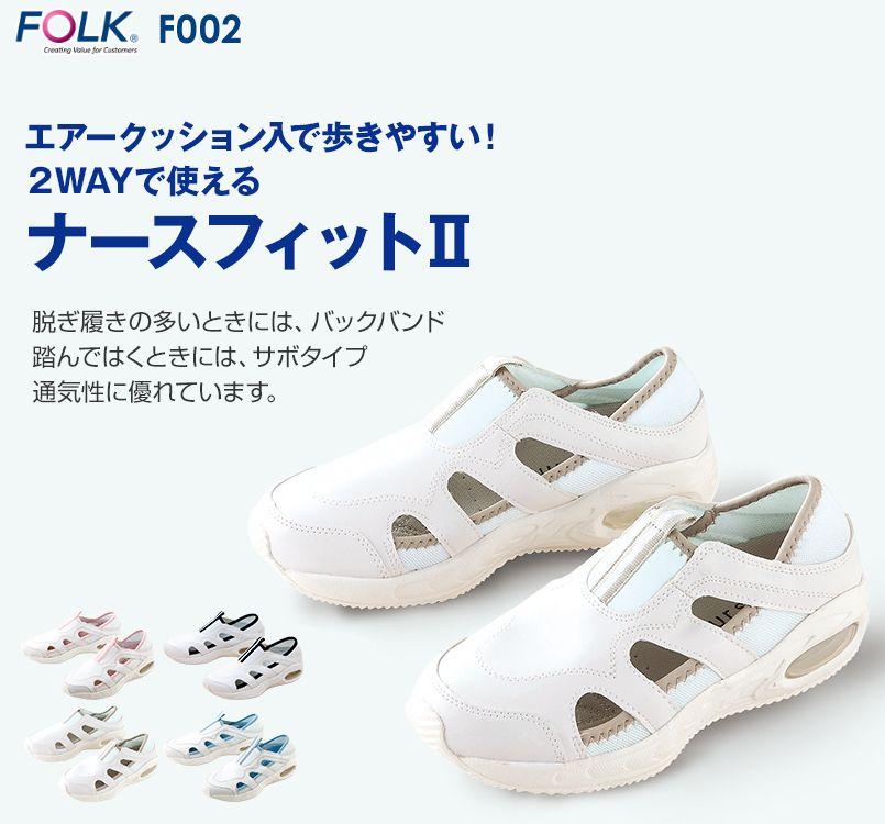 F-002 FOLK(フォーク) ナースフィット 男女兼用