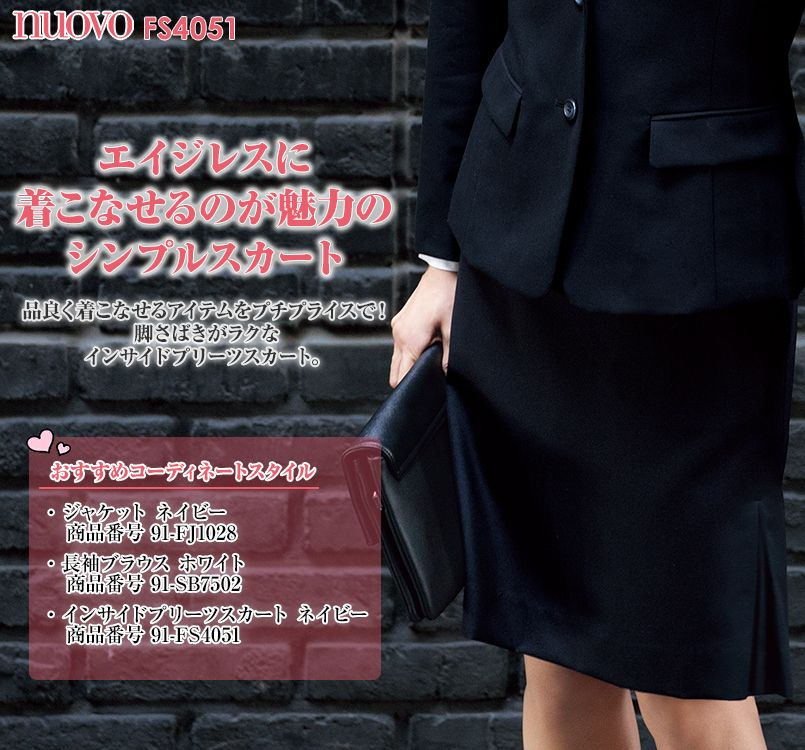 FS4051 nuovo(ヌーヴォ) [通年]プリーツスカート 無地