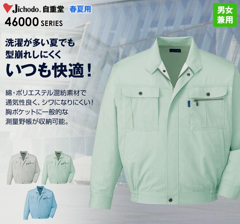 46000 自重堂 形態安定 長袖ブルゾン