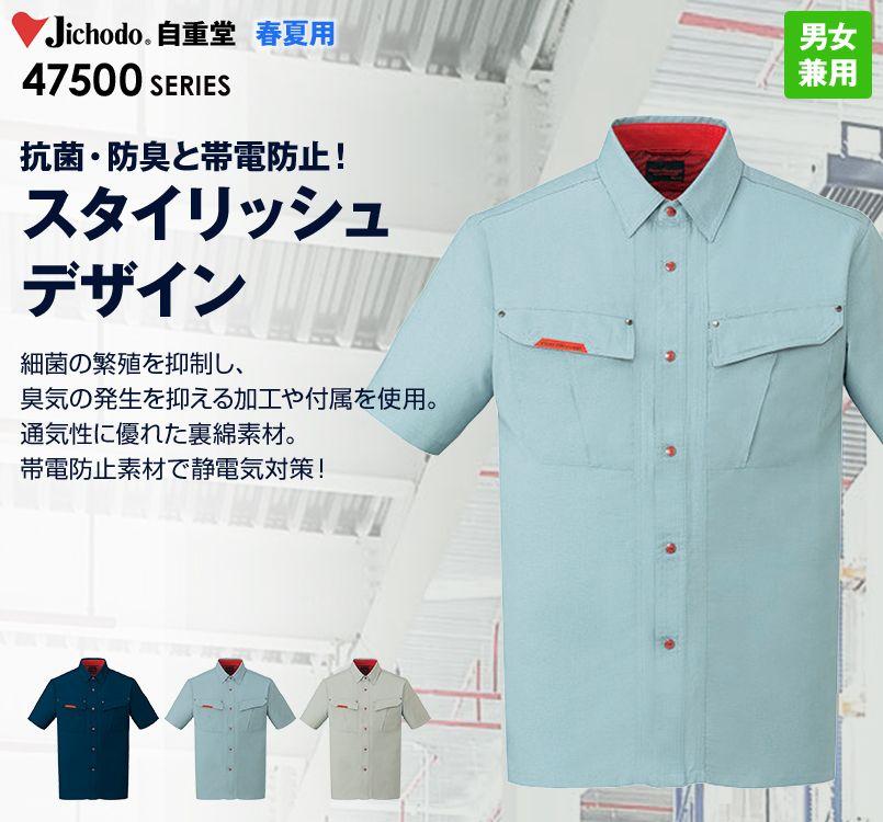 自重堂 47514 抗菌防臭 半袖シャツ