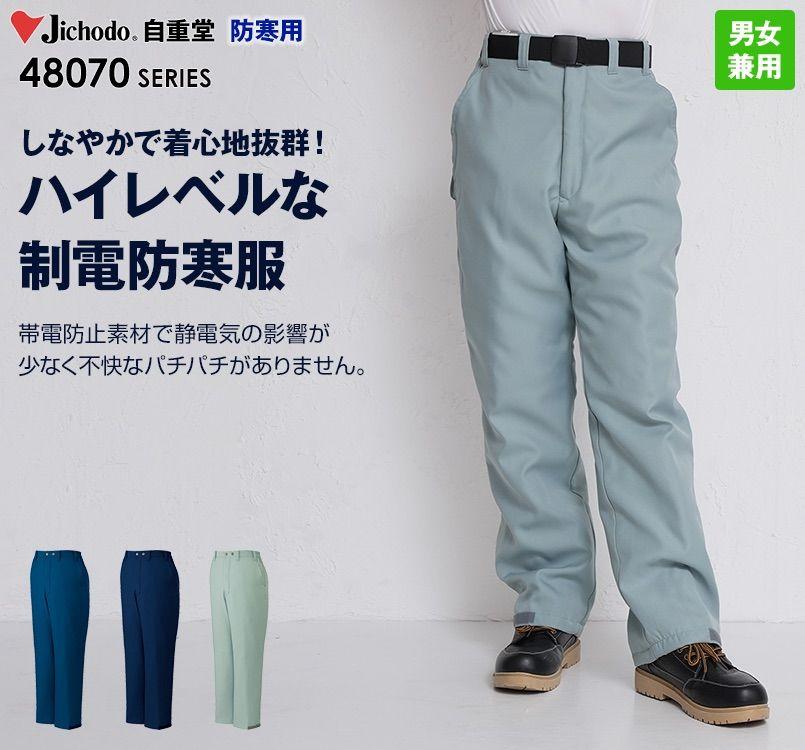 48071 自重堂 制電防寒パンツ