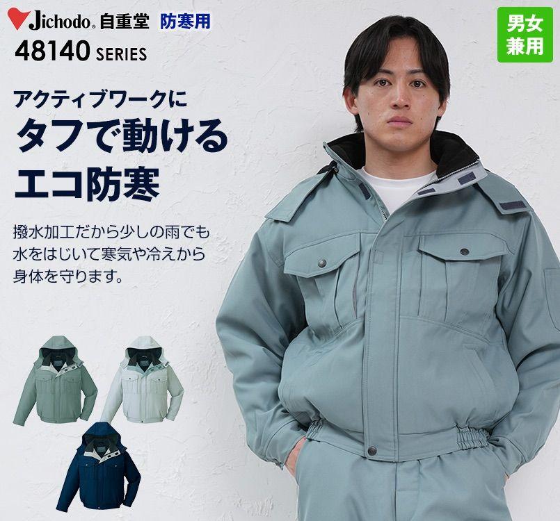 自重堂 48140 エコ防寒ブルゾン(フード付・取り外し可能)