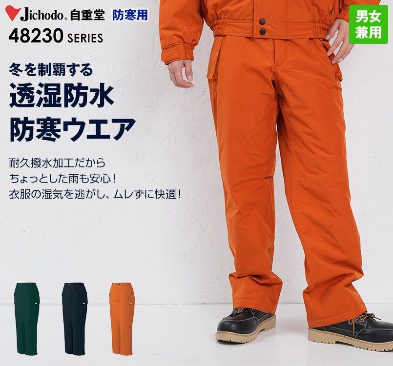 48231 自重堂 中綿シンサレート防水防寒パンツ