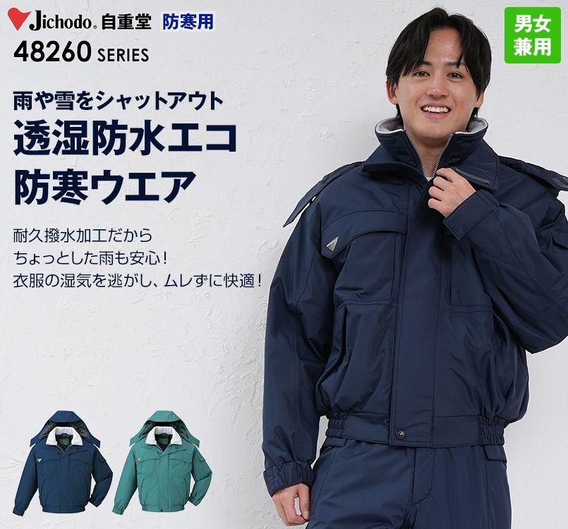 48260 自重堂 エコ防水防寒ブルゾン(フード付き・取り外し可能)