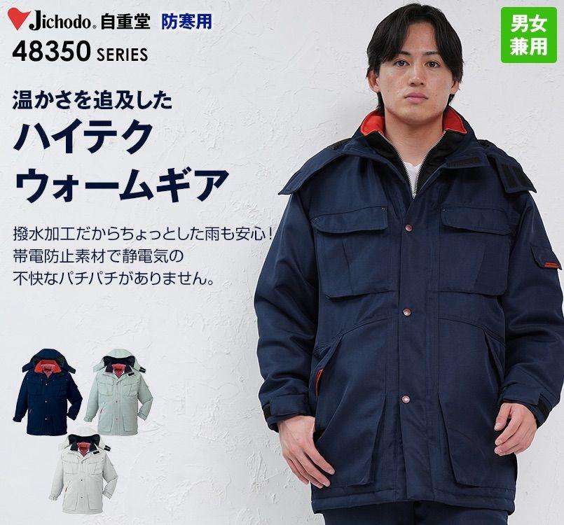 48353自重堂 バイオウォーム防寒コート(フード付・取り外し可能)(撥水・制電)