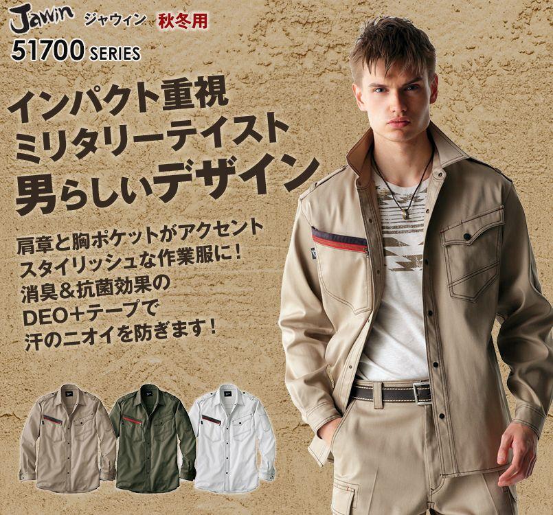 自重堂JAWIN 51704 長袖シャツ(年間定番生地使用)(新庄モデル)