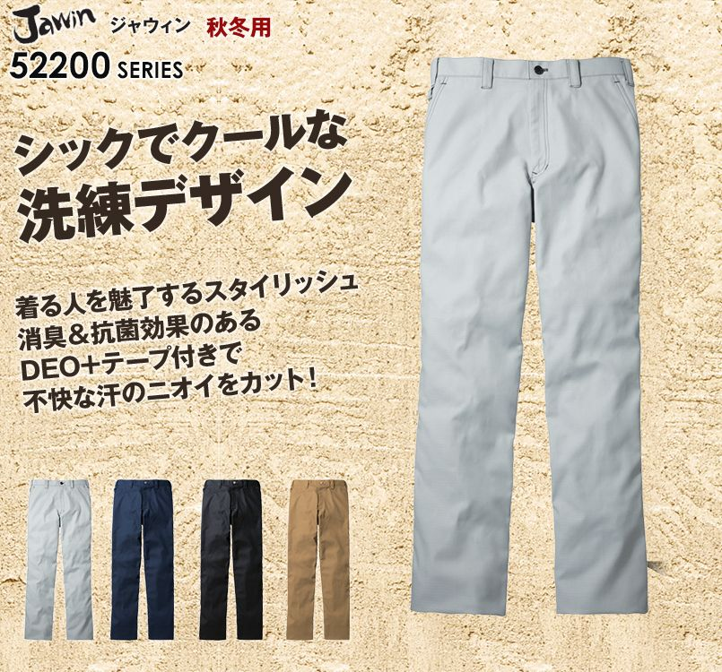 自重堂JAWIN 52201 ノータックパンツ(新庄モデル)