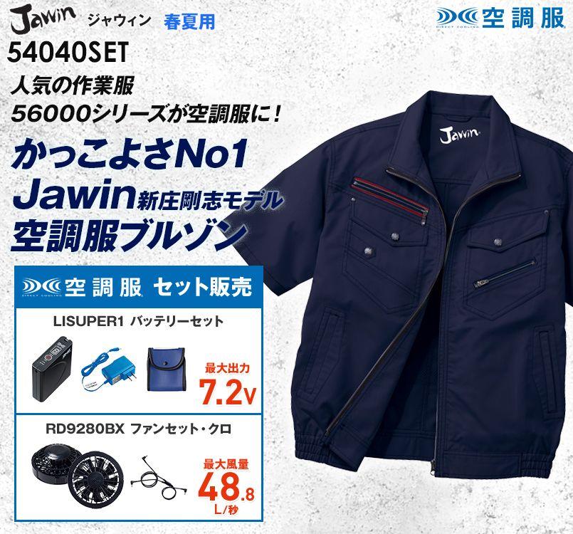 自重堂JAWIN 54040SET 空調服セット 制電半袖ブルゾン