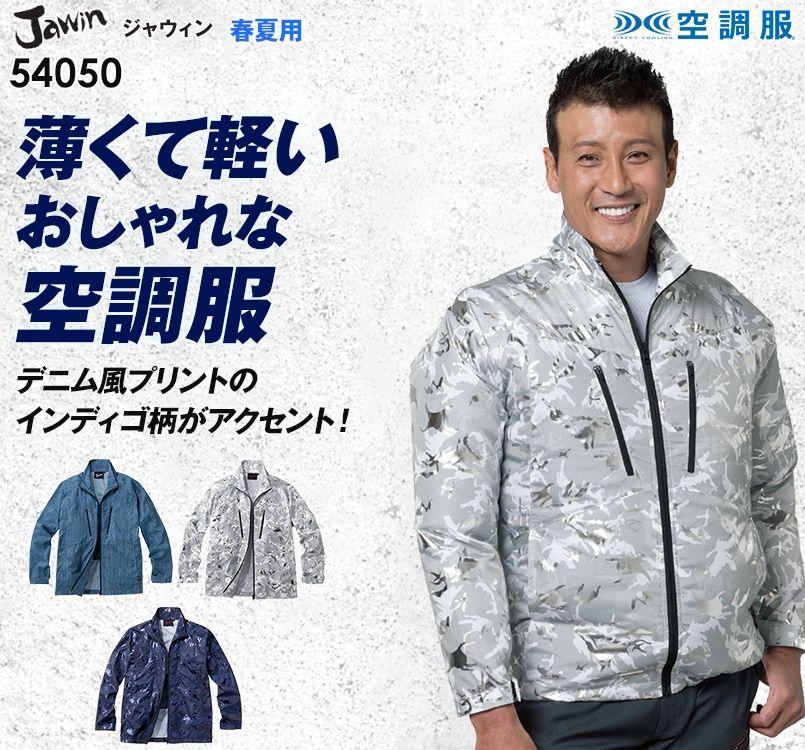 自重堂JAWIN 54050 空調服 迷彩長袖ブルゾン ポリ100%