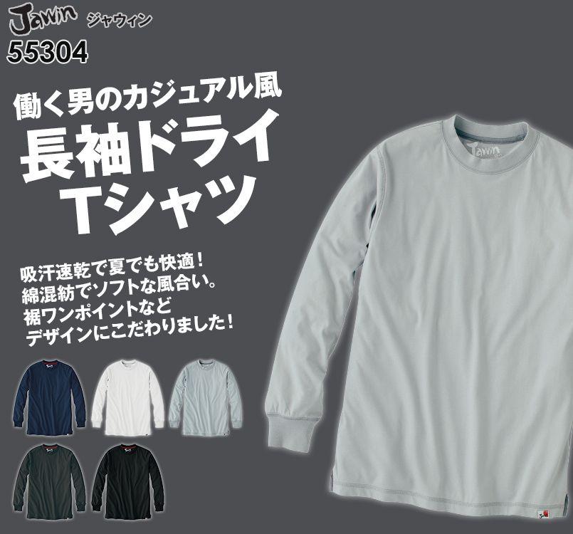 自重堂JAWIN 55304 吸汗速乾長袖ドライTシャツ(胸ポケット無し)