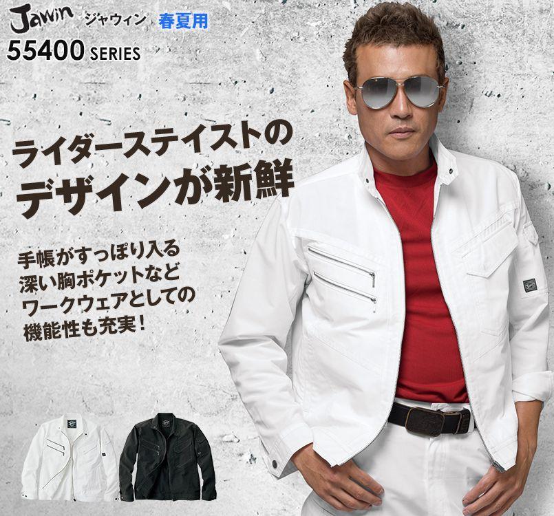 自重堂JAWIN 55400 [春夏用]長袖ジャンパー