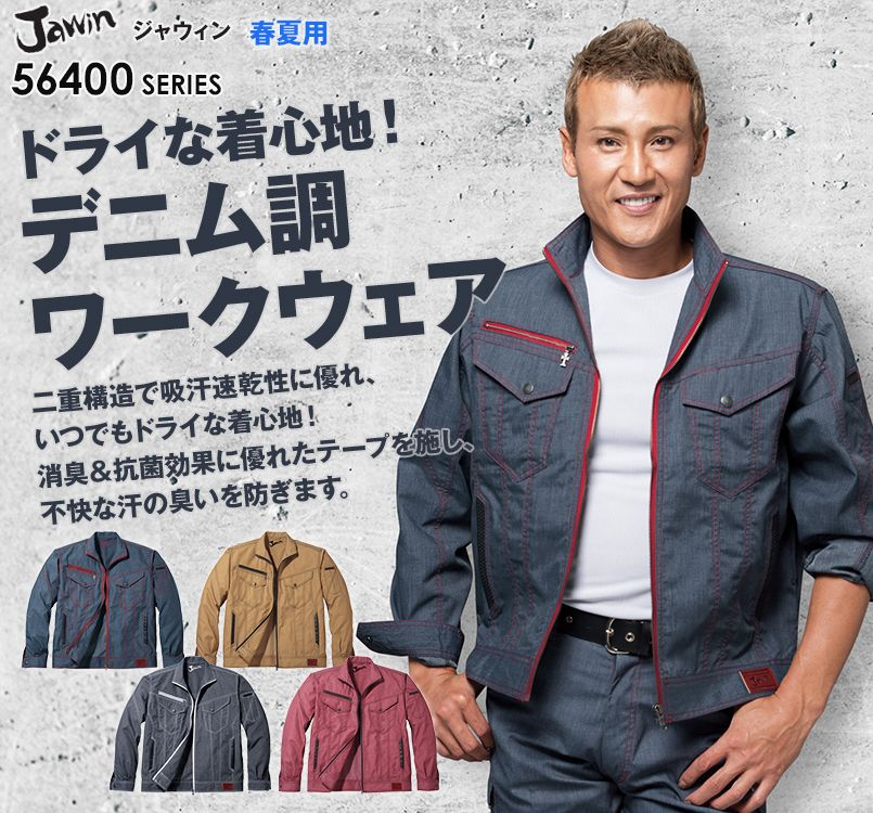56400 自重堂JAWIN [春夏用]長袖ジャンパー(新庄モデル)