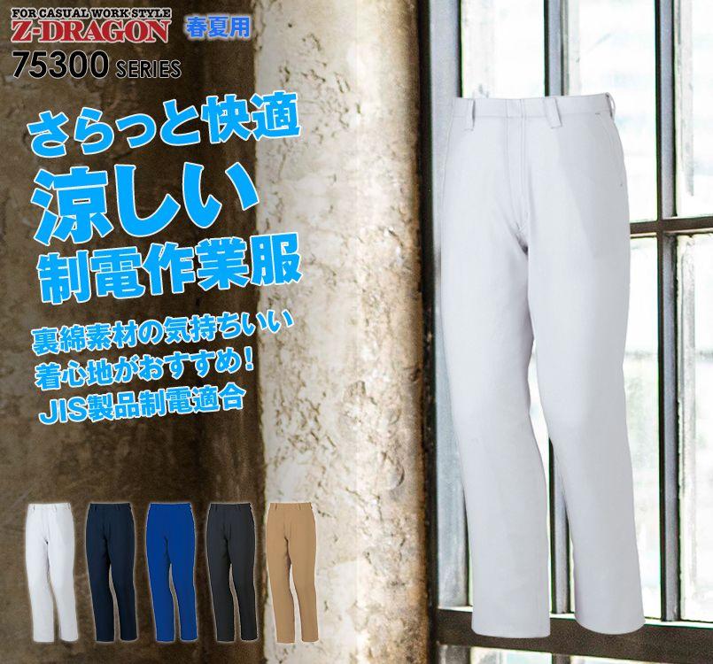 自重堂Z-DRAGON 75301 [春夏用]製品制電ノータックパンツ(男性用)