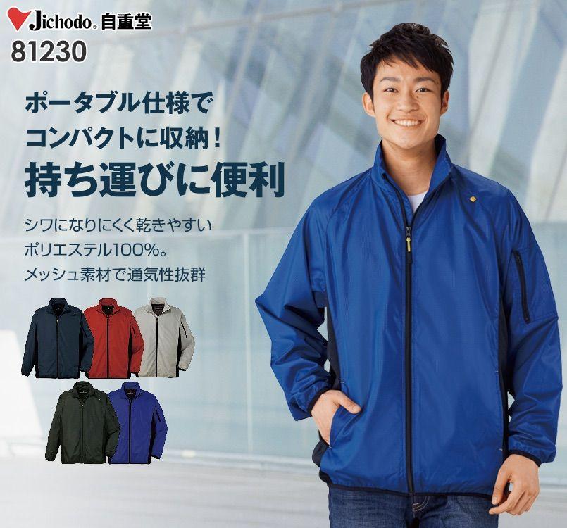 81230 自重堂/フィールドメッセージ ポータブル長袖ジャケット