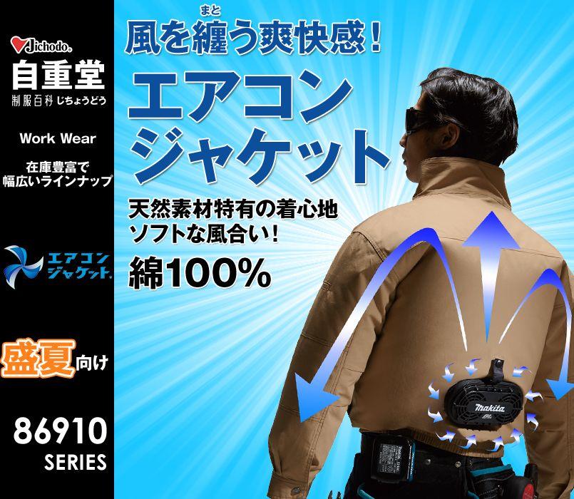 86910 自重堂 綿100%エアコンジャケット(ファン付)(返品交換不可)
