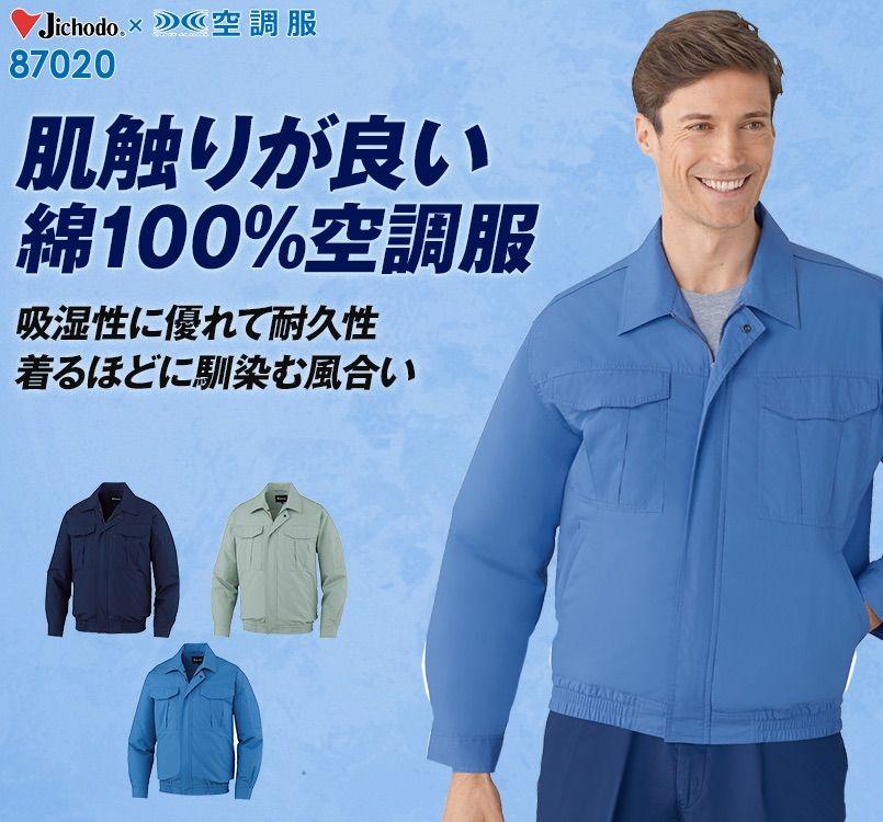 自重堂 87020 空調服 綿100% 長袖ブルゾン