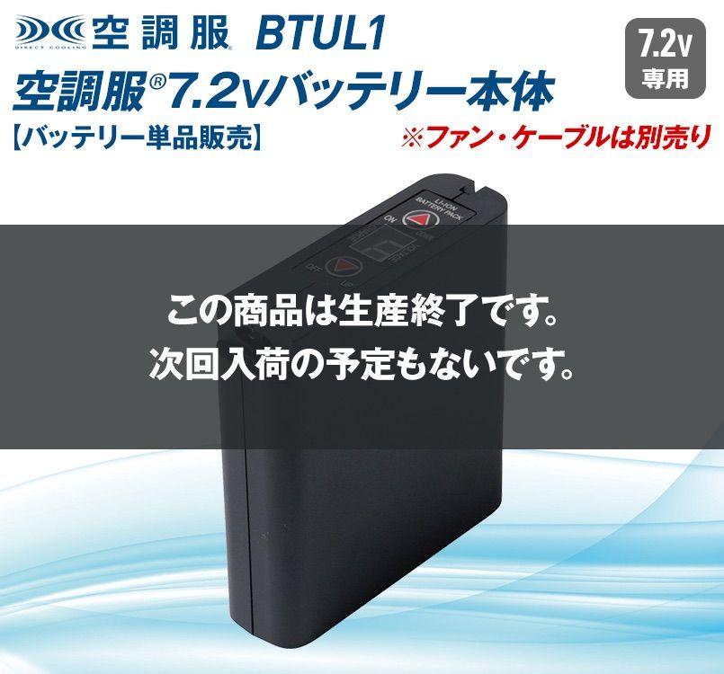 BTUL1 空調服 大容量バッテリー[単品]