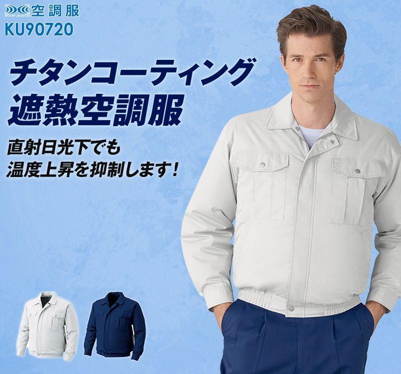 ジーベック KU90720 野外作業向け空調服 (プラスチックドットボタン) ポリ100%