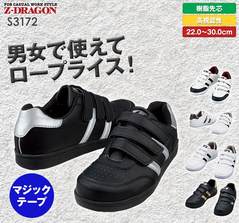 S3172 自重堂Z-DRAGON 男女兼用セーフティシューズ(マジックテープ)