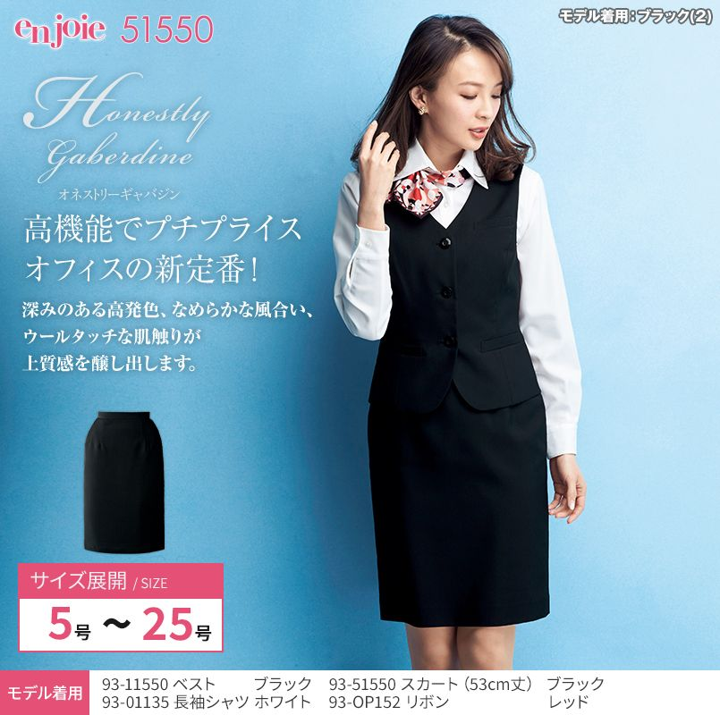 en joie(アンジョア) 51550 ウールタッチな肌触りで上質感あるプチプラのタイトスカート 無地