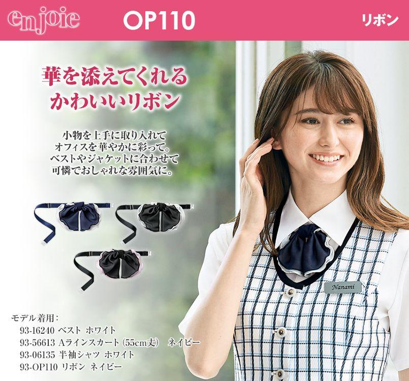 en joie(アンジョア) OP110 リボン