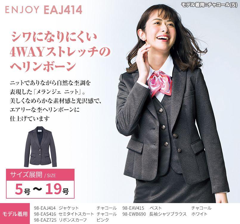 EAJ414 enjoy ジャケット 無地