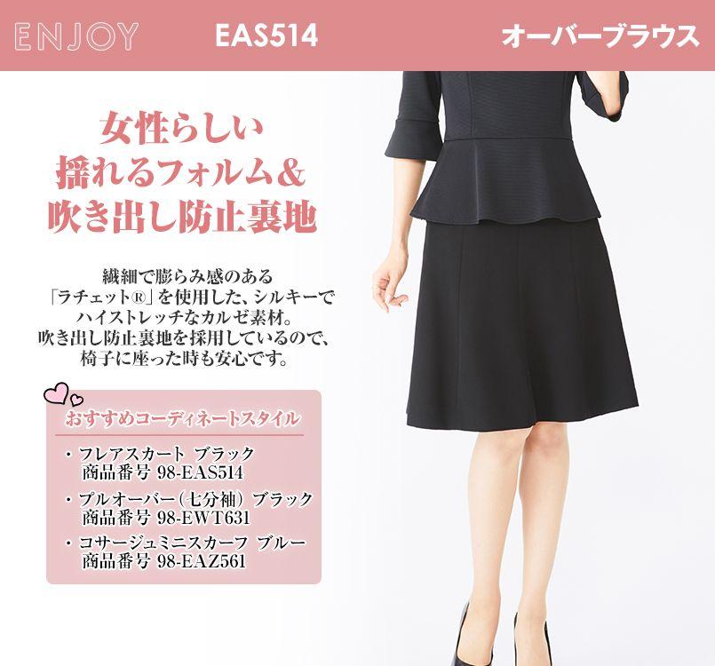 EAS514 enjoy フレアースカート 無地