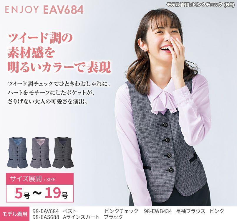 EAV684 enjoy 大人テイストに着こなせるツイード調の愛らしいベスト