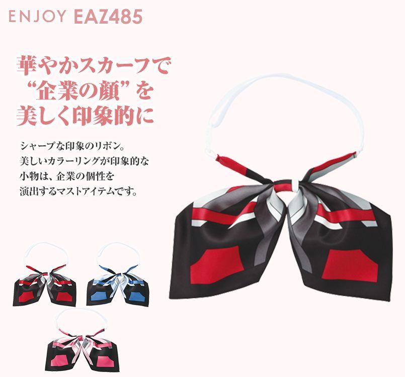 EAZ485 enjoy [通年]シャープな印象のリボン
