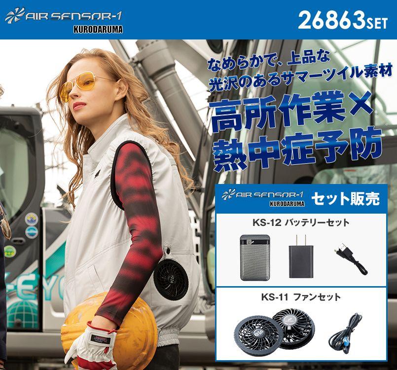 26863SET クロダルマ エアーセンサー ハーネス対応ベスト