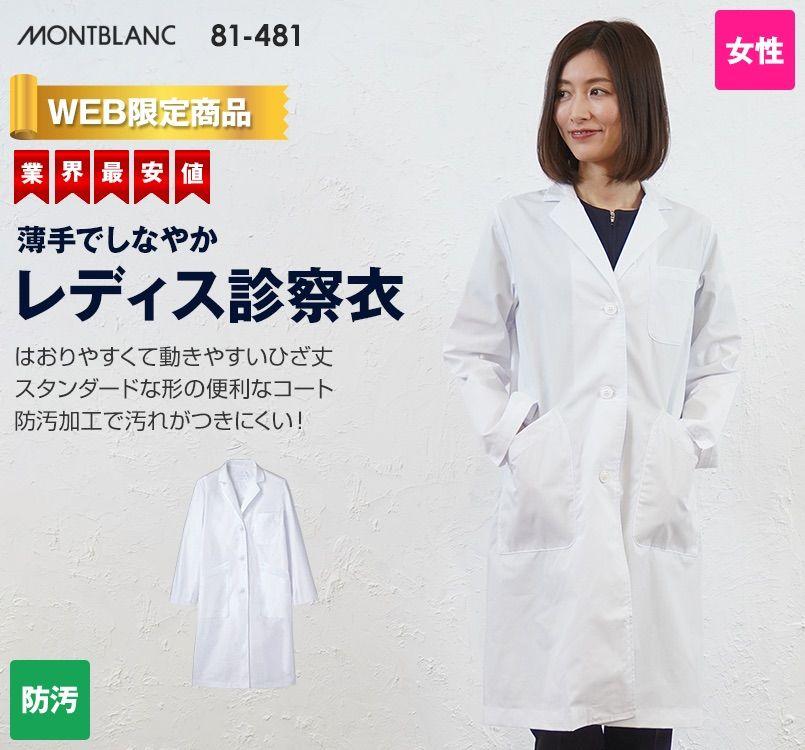 [ネット限定商品]81-481 MONTBLANC レディス診察衣(ドクターコート) シングル 長袖