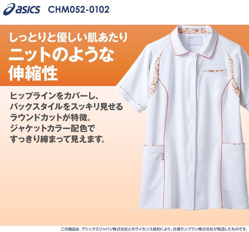 CHM052-0102 アシックス(asics) ナースジャケット(女性用)