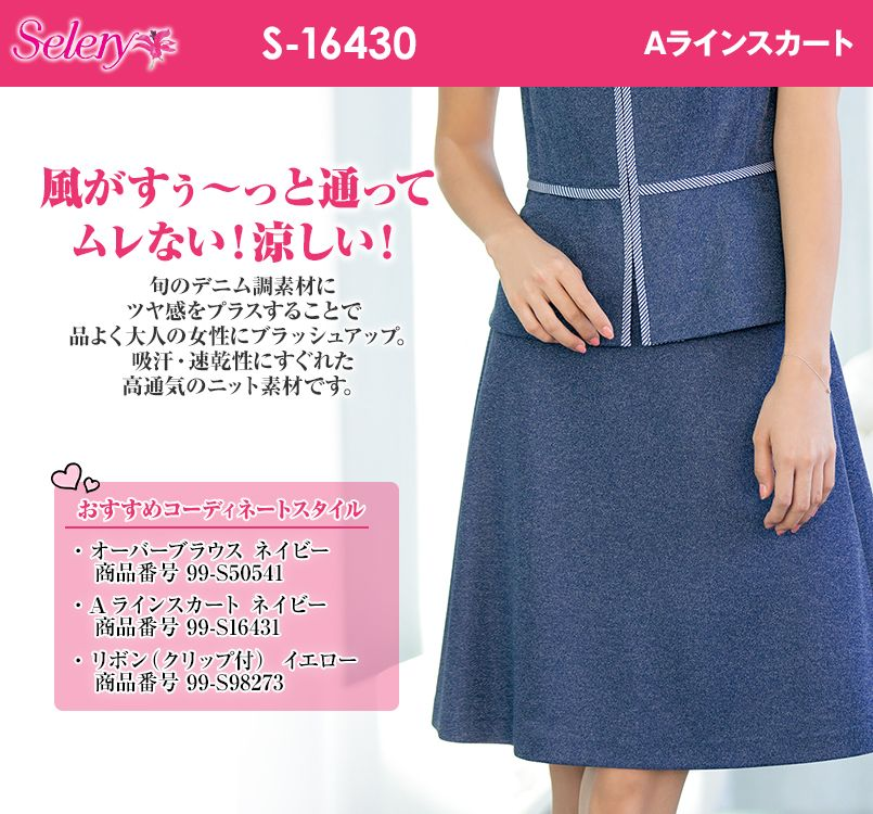 S-16430 16431 SELERY(セロリー) 高通気ニットのAラインスカート(53cm丈) 無地