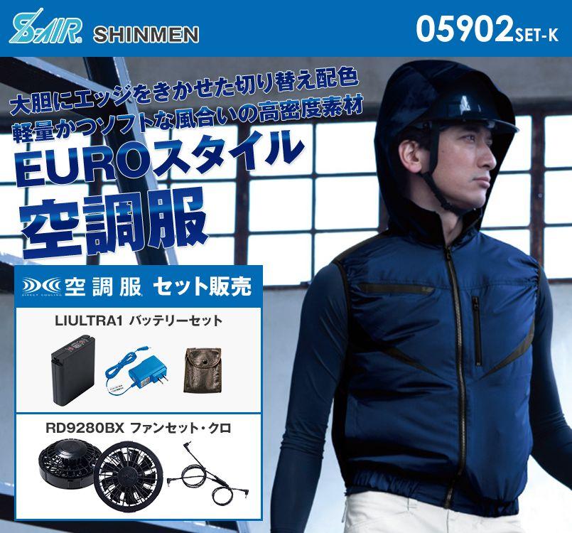 05902SET-K シンメン S-AIR EUROスタイルベスト