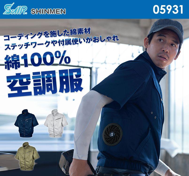 05931 シンメン S-AIR ソリッドコットンショートジャケット