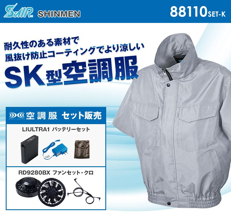 88110SET-K シンメン S-AIR ワークショートブルゾン