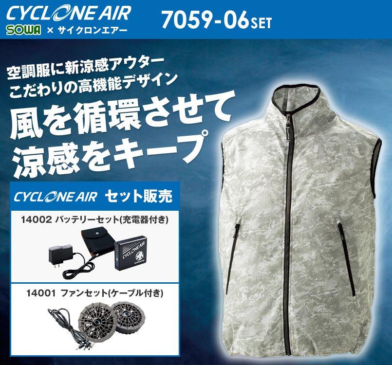 7059-06SET G・GROUND サイクロンエアー ベスト(サイクロンエアー)