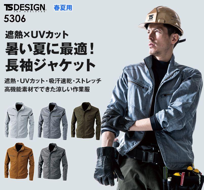 5306 TS DESIGN ライトテックロングスリーブジャケット (男女兼用)