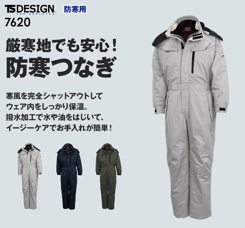 7620 TS DESIGN 防寒つなぎ(男性用)