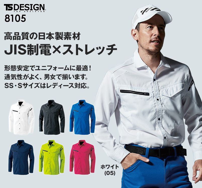 8105 TS DESIGN AIR ACTIVE ロングスリーブシャツ(男女兼用)