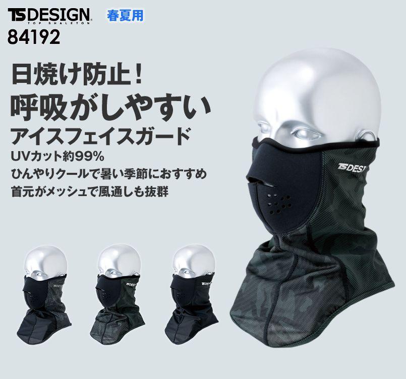 84192 TS DESIGN アイスフェイスガード(男女兼用)