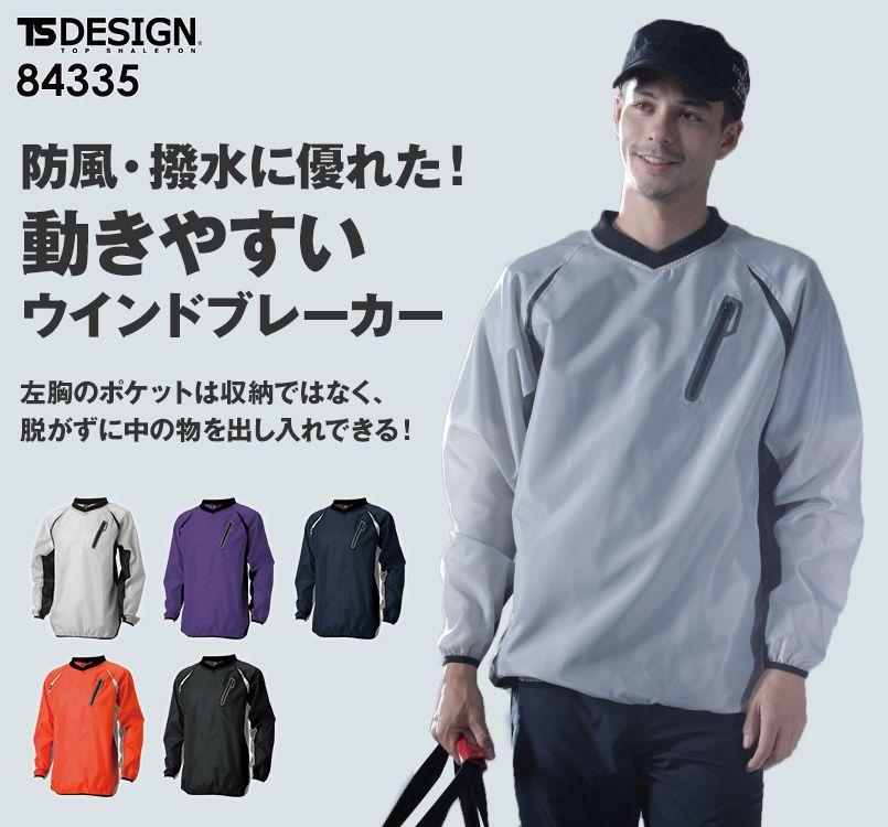 TS DESIGN 84335 リップストップ ウインドブレーカーシャツ(男女兼用)