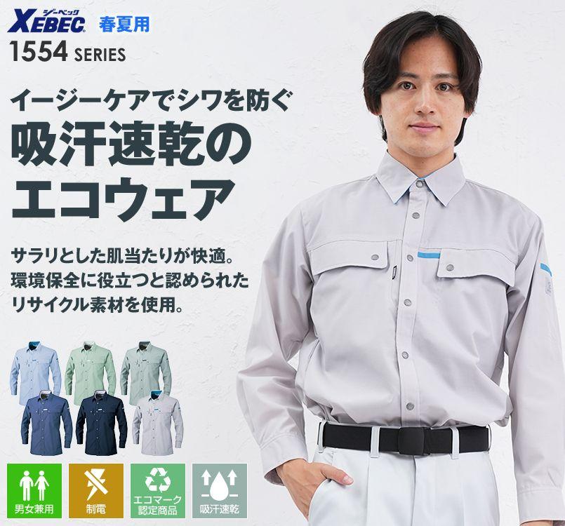 ジーベック 1553 [春夏用]クレスタ21長袖シャツ(男女兼用)