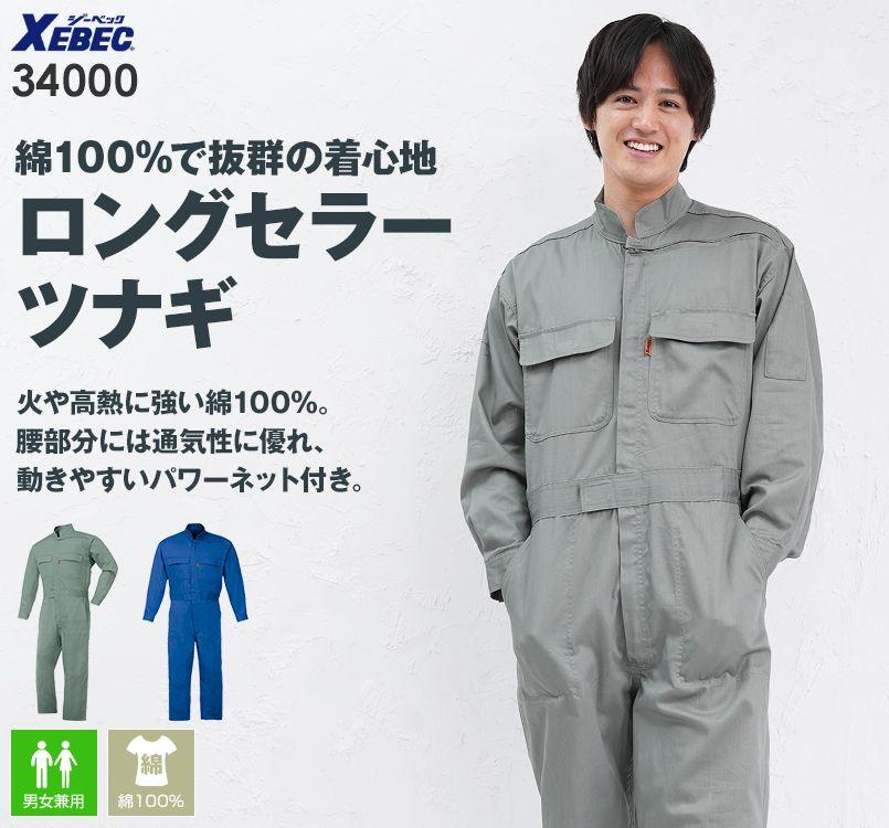 ジーベック 34000 [春夏用]綿100%つなぎ 続服(男女兼用)