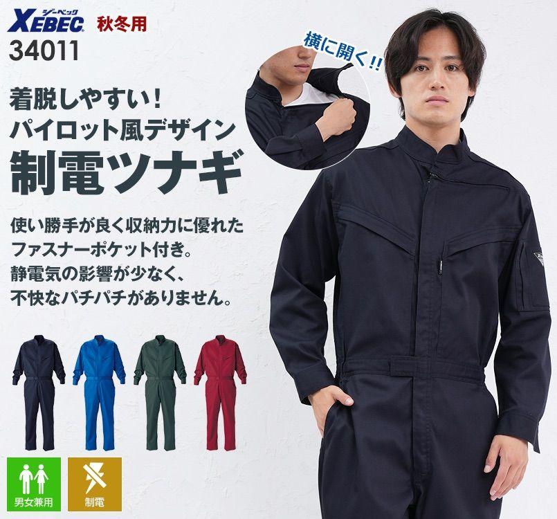 ジーベック 34011 T/Cツイル  楽脱ファスナーつなぎ 続服(男女兼用)