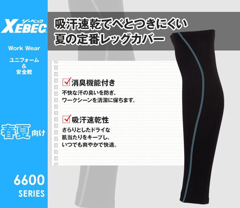 ジーベック 6604 涼しいレッグカバー(男性用)