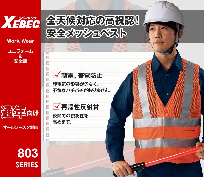 ジーベック 805 高視認性 安全メッシュベスト
