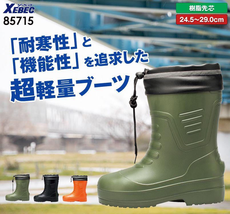 ジーベック 85715 EVA軽量で動きやすい防寒ショート丈長靴