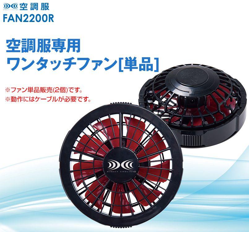 FAN2200R 空調服 ワンタッチファン単品クロ×赤(2個)