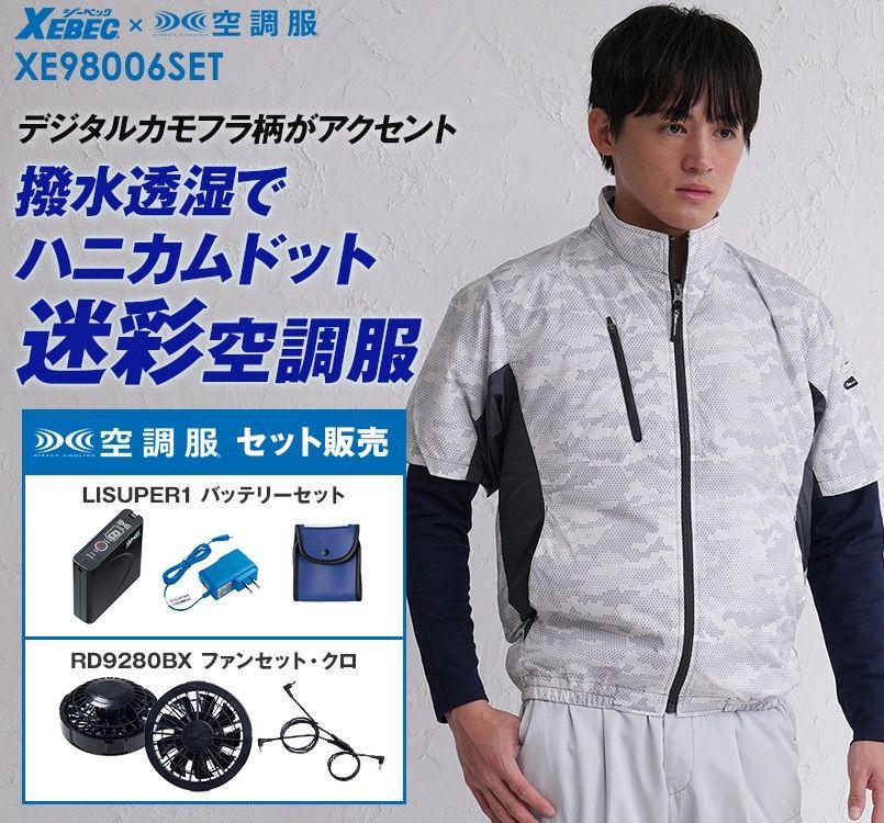 ジーベック XE98006SET 空調服セット 迷彩半袖ブルゾン ポリ100% 紐付設定